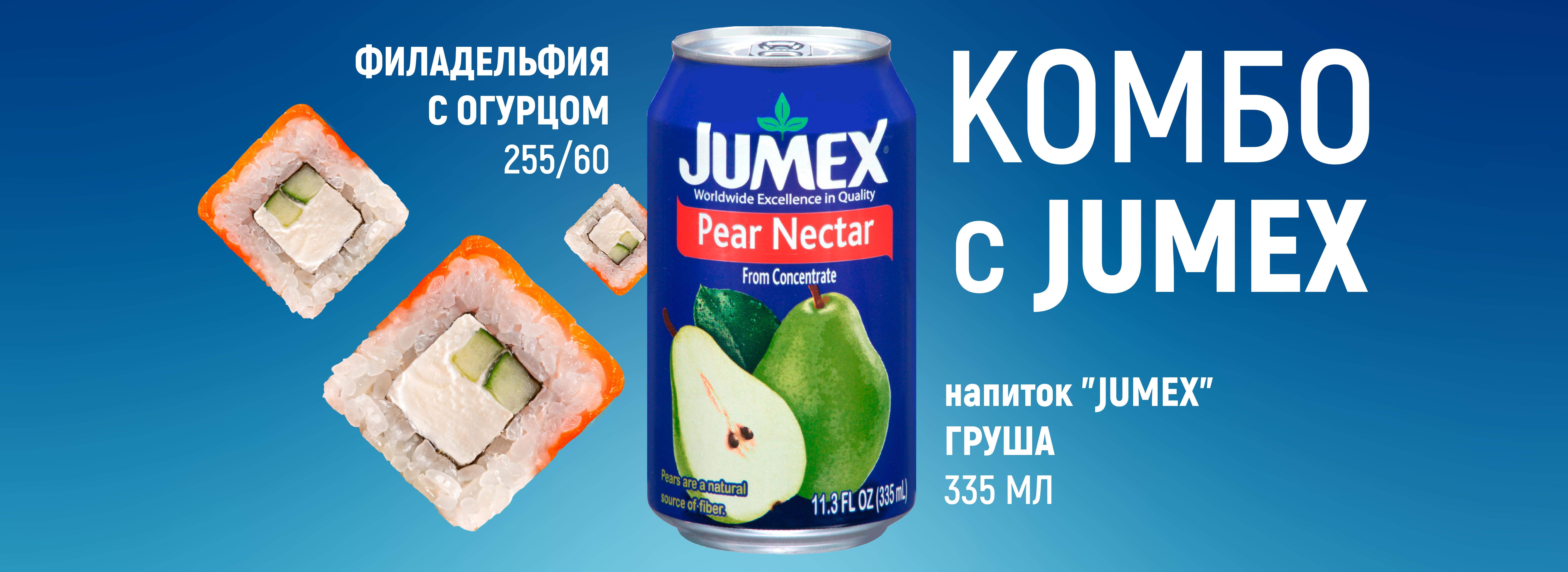 Jumex_Slider_grusha