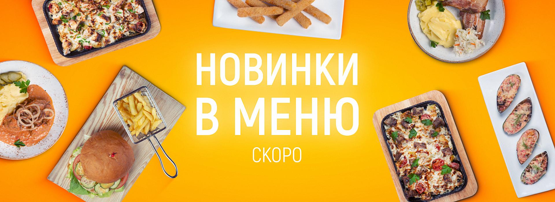 Novinki_2020_slider