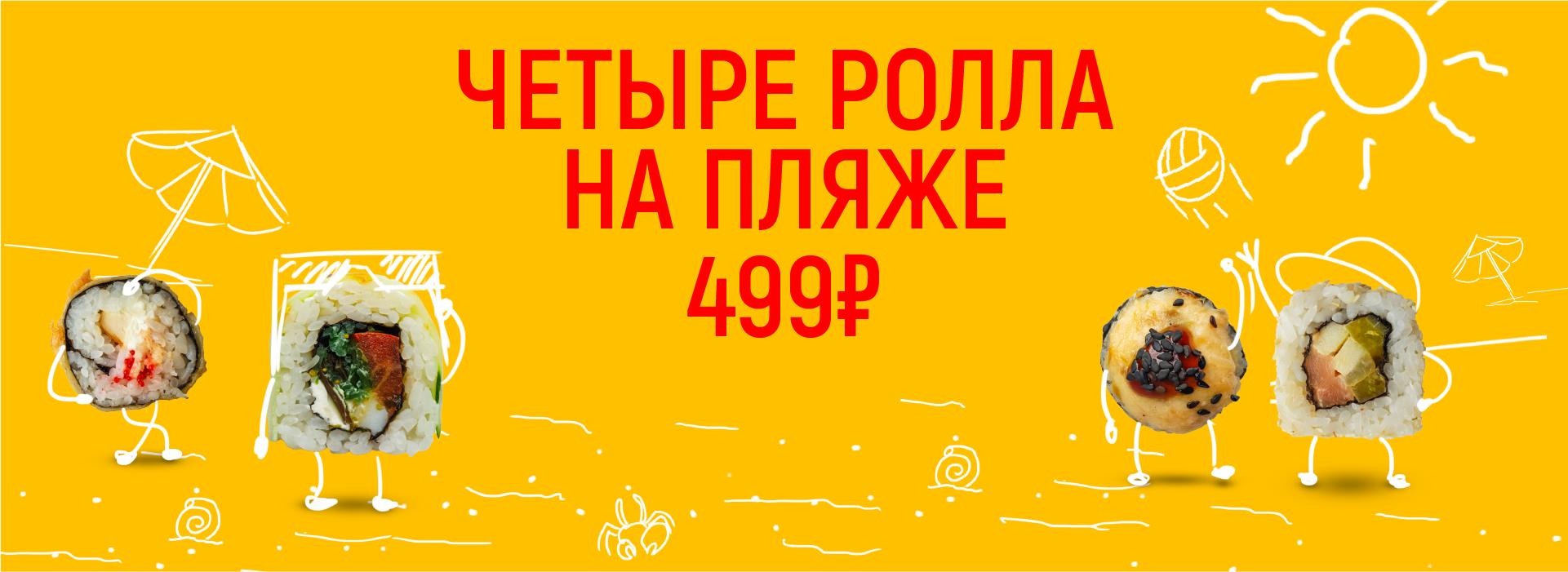 280519_-_Roly_za_499_Slider_kopia