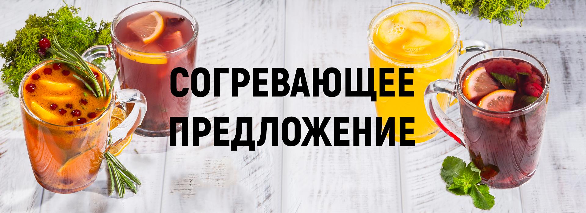 Sogrev_slider